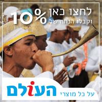 פרסומת העולם אתיופיה