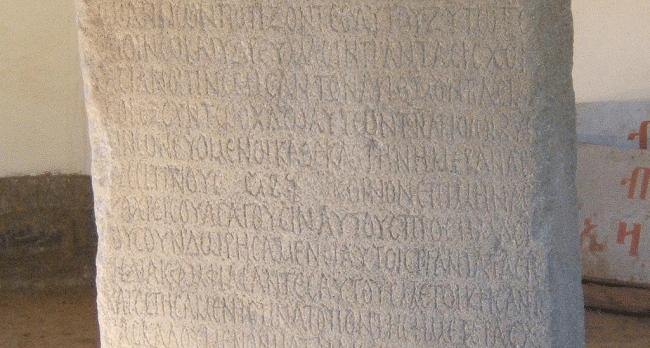 חלק מהאבן של המלך אזנה