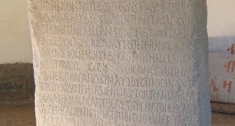 חלק מהאבן של המלך אזנה - עותק